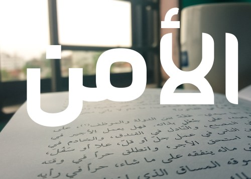 """Esta es la palabra árabe para """"seguridad""""."""